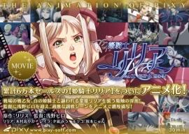 姫騎士リリア Vol.01 姫騎士、囚わる! PV