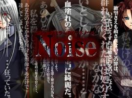 Noise OP