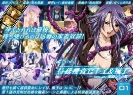 特務捜査官レイ&風子 vol.01 家畜たちの檻 PV