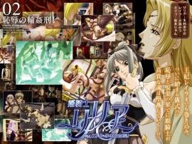 姫騎士リリア Vol.02 恥辱の輪姦刑 PV