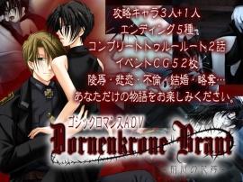 Dornenkrone Braut -荊冠の花嫁- PV