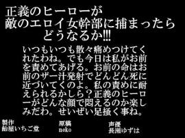 正義のヒーローが敵のエロイ女幹部に捕まったらどうなるか!!!(mp3版)