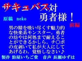 サキュバス対勇者様!前編(mp3)