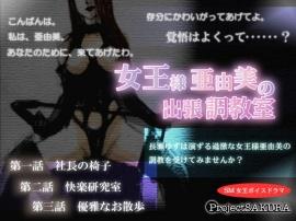 女王様亜由美の出張調教室(MP3)