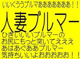 人妻ブルマー(母娘ブルマー調教服従第一夜)☆スーパーエロ18禁ボイス-MIYUKI)