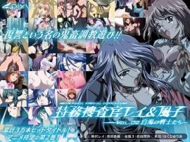 特務捜査官レイ&風子 vol.02 白濁の戦士たち PV