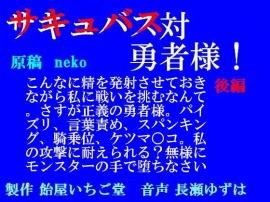 サキュバス対勇者様!後編(MP3版)
