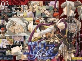 姫騎士リリア vol.03 獣鬼の檻 PV