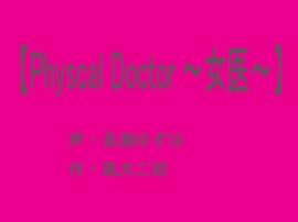 【Physcal Doctor ~女医~】