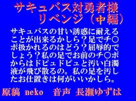 サキュバス対勇者様リベンジ・中編(wav)
