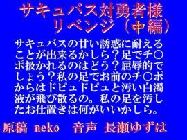 サキュバス対勇者様リベンジ・中編(mp3)