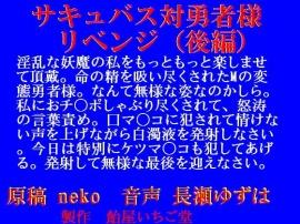 サキュバス対勇者様~リベンジ~(後編)wav