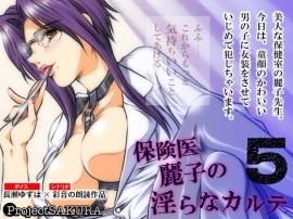 保険医麗子の淫らなカルテ5wav版