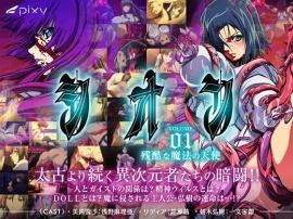 シオン Vol.01 残酷な魔法の天使 PV