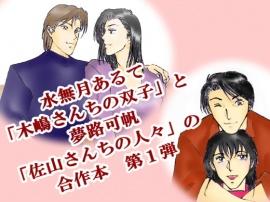 木嶋さんちと佐山さんち 1
