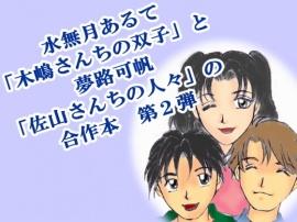 木嶋さんちと佐山さんち 2