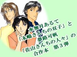 木嶋さんちと佐山さんち 3