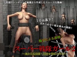 スーパー戦隊ガール2~処女貫通拷問!姫百合雪恵の叫び~ PV