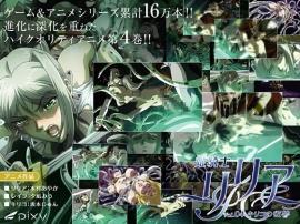 姫騎士リリア vol.04 キリコの復讐 PV