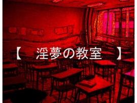 淫夢の教室