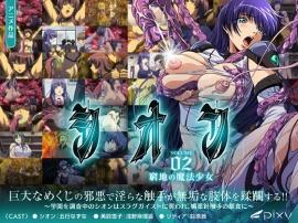 シオン Vol.02 窮地の魔法少女 PV