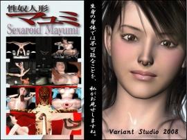 性奴人形マユミ PV