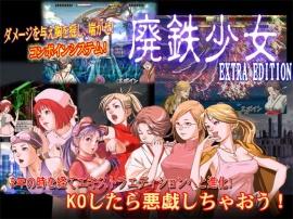 廃鉄少女Extra Edition PV