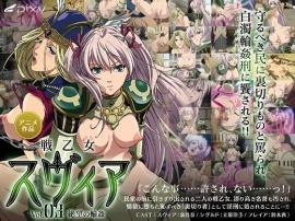 戦乙女スヴィア vol.03 絶望の輪姦 PV