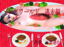 官能ホラー人肉食小説『ゾンビワールド 逃走編』