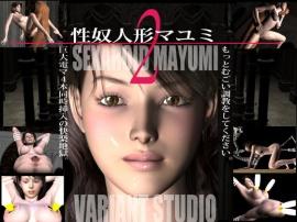 性奴人形マユミ2 PV
