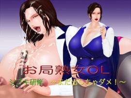 お局熟女OL シゴキ研修 ~まだ出しちゃダメ!~