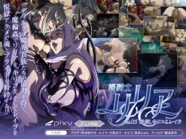 姫騎士リリア vol.05 悦獄、キリコとレイラ PV