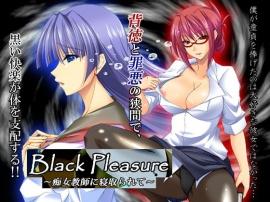 Black Pleasure ~痴女教師に寝取られて~