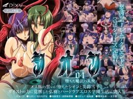 シオン Vol.04 堕ちた魔法の天使 PV