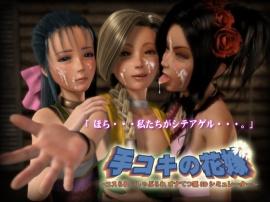 手コキの花嫁 PV