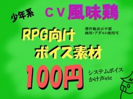 RPG少年系ボイス by風味鶏
