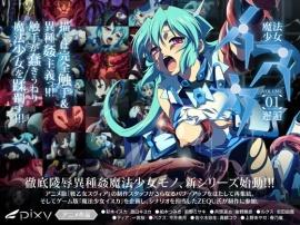 魔法少女イスカ vol.01 邂逅 PV