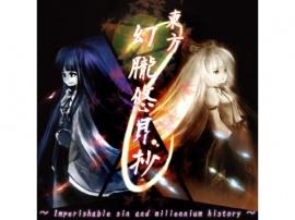 東方幻朧悠月抄 ~ Imperishable sin and millennium history ~