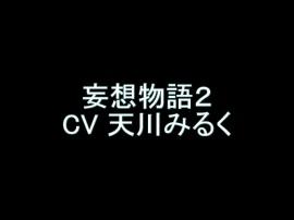 【旧作】妄想物語2
