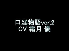 【旧作】口淫物語ver.2