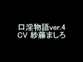 【旧作】口淫物語ver.4