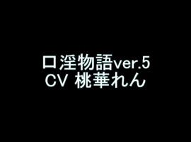 【旧作】口淫物語ver.5