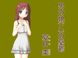【100円】男の娘(こ)の憂鬱【小説版】