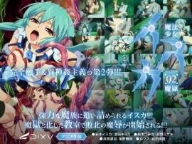 魔法少女イスカ ~Vol.02 魔獄~ PV