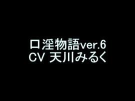 【旧作】口淫物語ver.6