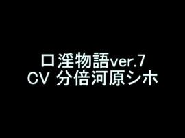 【旧作】口淫物語ver.7
