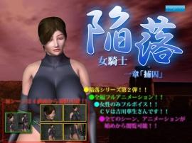 陥落~女騎士~ 一章「捕囚」 PV