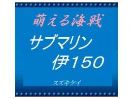 萌える海戦 サブマリン伊150