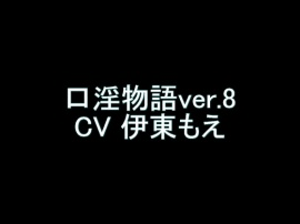 【旧作】口淫物語ver.8