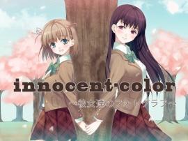 innocent-color~彼女達のフォトグラフ~春の章
